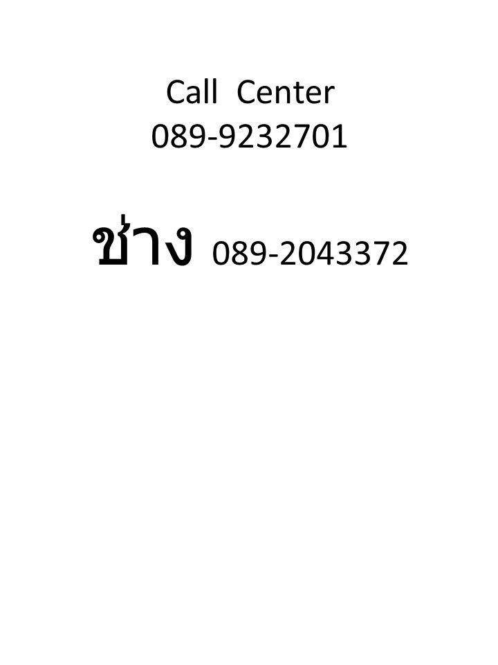 Call Center 089-9232701 ช่าง 089-2043372