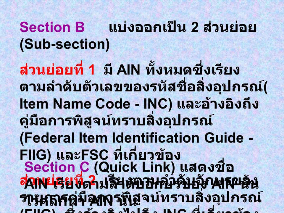 Section B แบ่งออกเป็น 2 ส่วนย่อย (Sub-section) ส่วนย่อยที่ 1 มี AIN ทั้งหมดซึ่งเรียง ตามลำดับตัวเลขของรหัสชื่อสิ่งอุปกรณ์ ( Item Name Code - INC) และอ