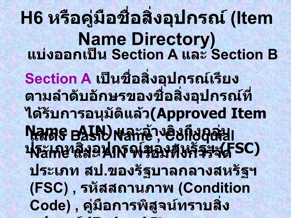 H6 หรือคู่มือชื่อสิ่งอุปกรณ์ (Item Name Directory) แบ่งออกเป็น Section A และ Section B Section A เป็นชื่อสิ่งอุปกรณ์เรียง ตามลำดับอักษรของชื่อสิ่งอุปก