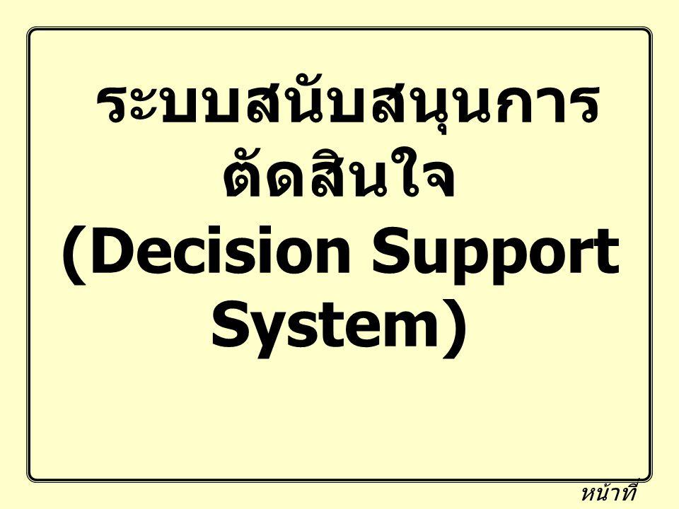 ระบบสนับสนุนการ ตัดสินใจ (Decision Support System) หน้าที่ 1/12