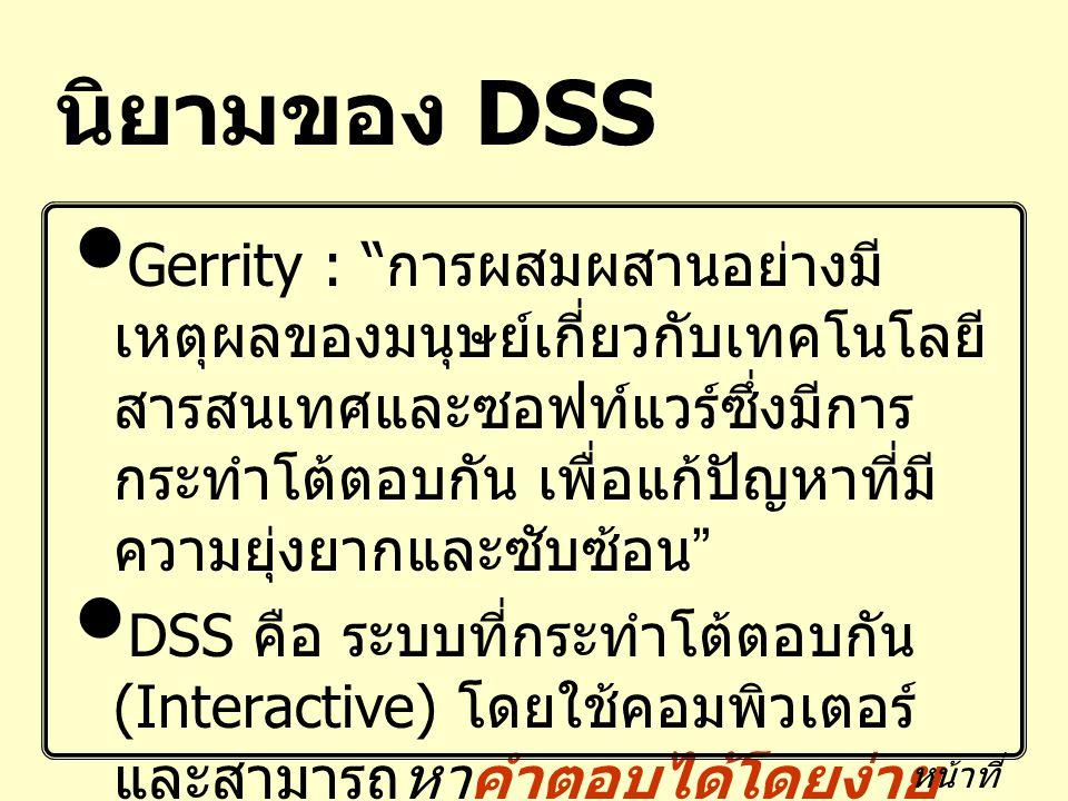 """นิยามของ DSS Gerrity : """" การผสมผสานอย่างมี เหตุผลของมนุษย์เกี่ยวกับเทคโนโลยี สารสนเทศและซอฟท์แวร์ซึ่งมีการ กระทำโต้ตอบกัน เพื่อแก้ปัญหาที่มี ความยุ่งย"""