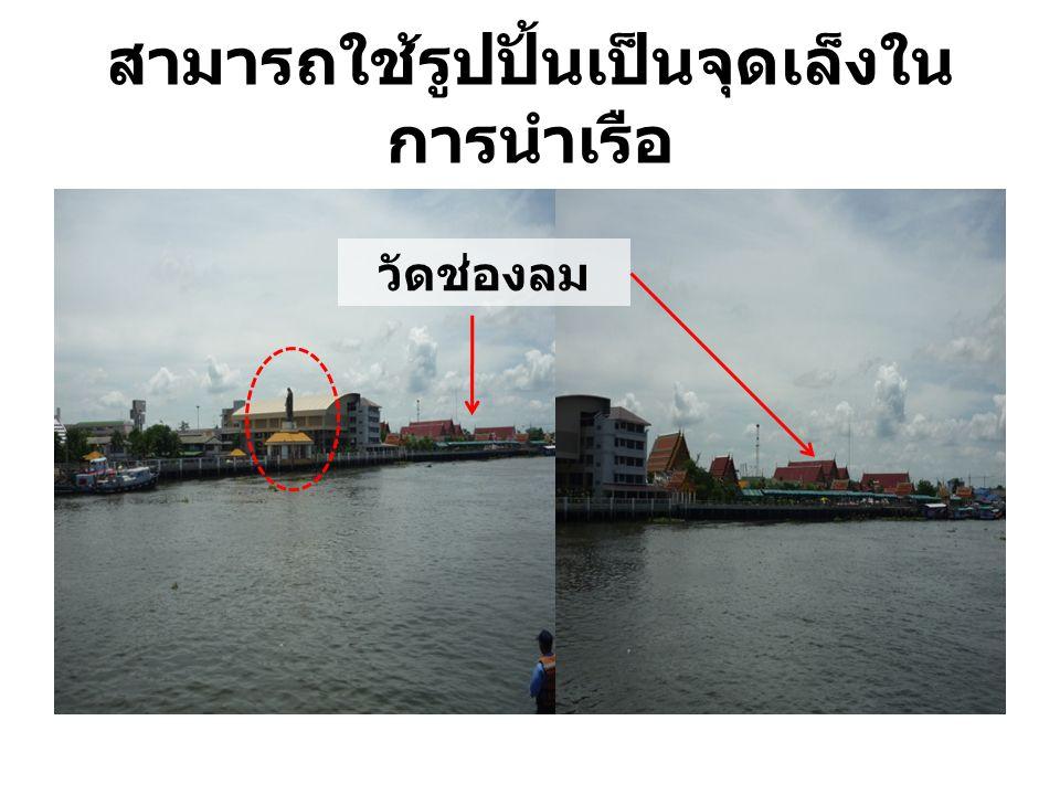 สามารถใช้รูปปั้นเป็นจุดเล็งใน การนำเรือ วัดช่องลม