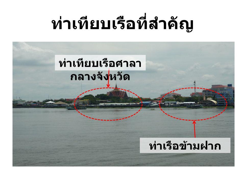 ท่าเทียบเรือที่สำคัญ ท่าเทียบเรือศาลา กลางจังหวัด ท่าเรือข้ามฝาก