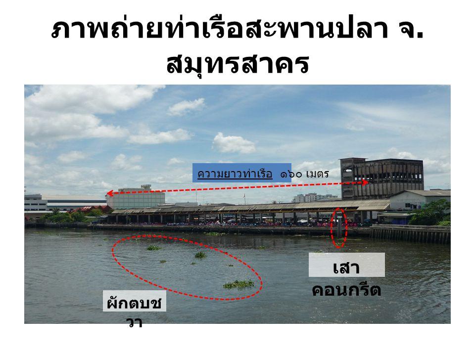 ภาพถ่ายท่าเรือสะพานปลา จ. สมุทรสาคร เสา คอนกรีต ผักตบช วา ความยาวท่าเรือ ๑๖๐ เมตร