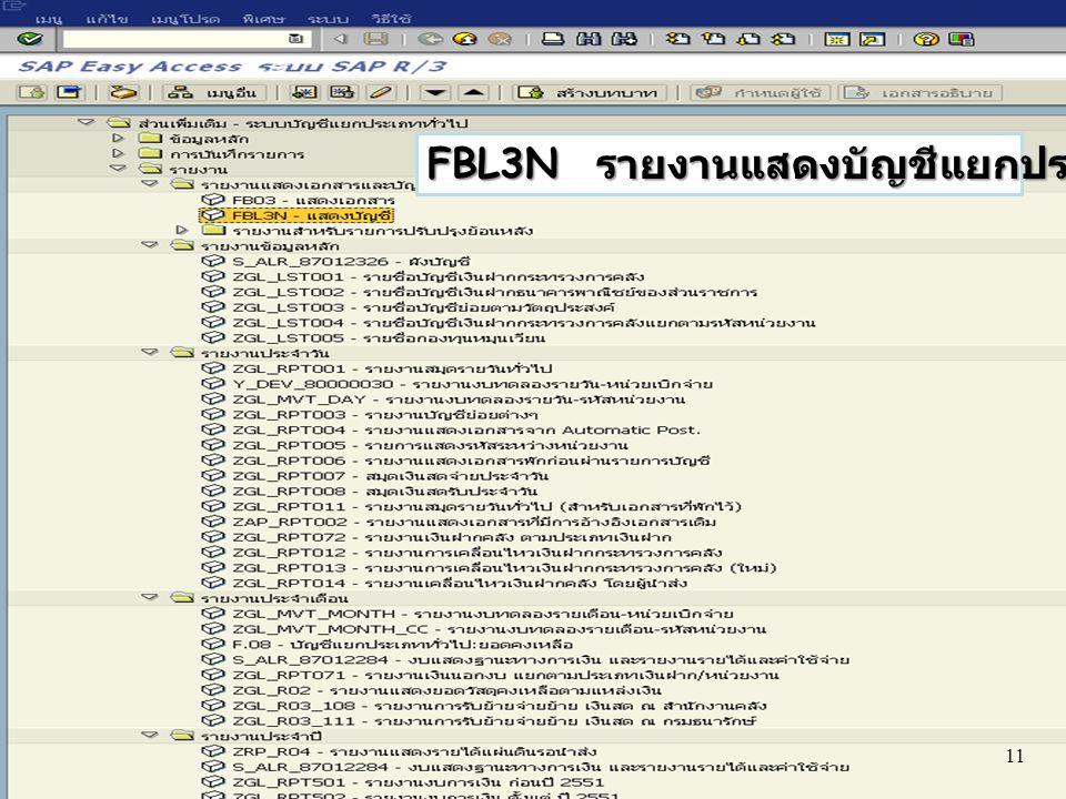 11 FBL3N รายงานแสดงบัญชีแยกประเภท 11