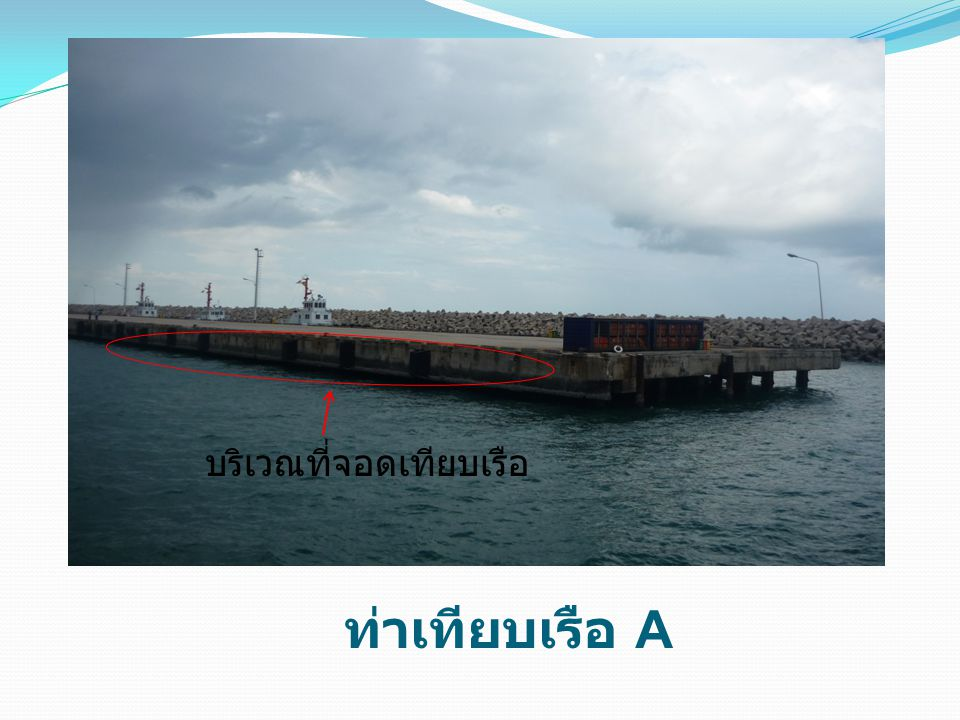 ท่าเทียบเรือ A บริเวณที่จอดเทียบเรือ