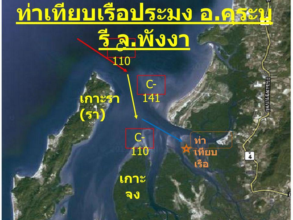 ท่า เทียบ เรือ C- 110 C- 141 C- 110 ท่าเทียบเรือประมง อ. คุระบุ รี จ. พังงา เกาะรา ( รา ) เกาะ จง