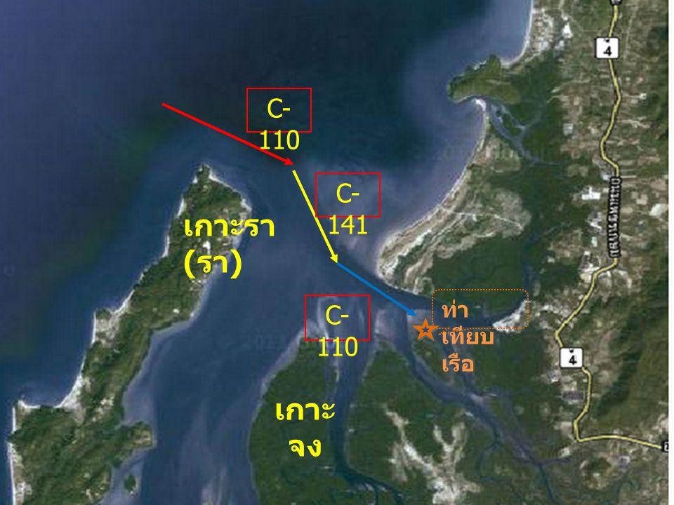 การนำเรือเข้าเทียบ / ออกจากเทียบ เข็มเข้าเข็มแรก ( แดง ) ถือเข็ม ๑๑๐ นำเรือเฉียดปลายด้าน ทิศเหนือของ ก.
