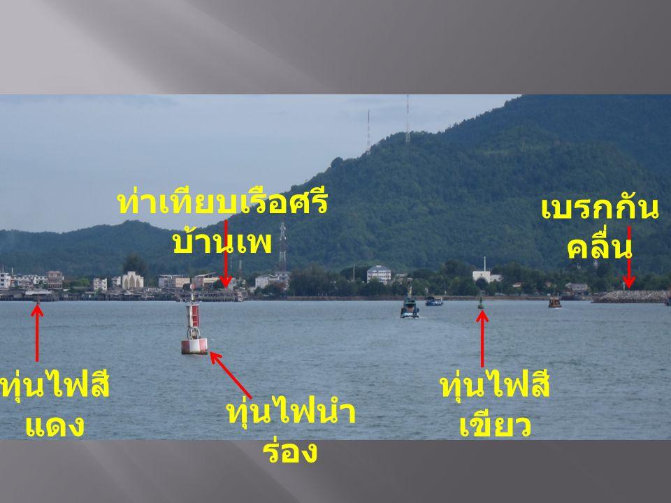 ทุ่นไฟสี แดง ท่าเทียบเรือศรี บ้านเพ กระชัง ปลา