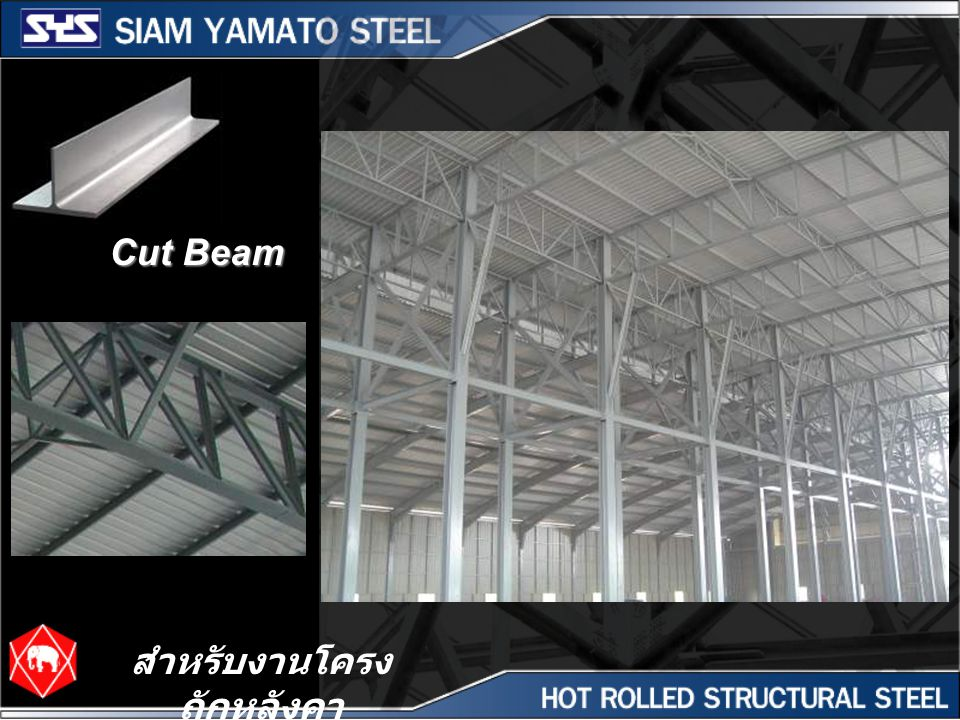 Cut Beam สำหรับงานโครง ถักหลังคา