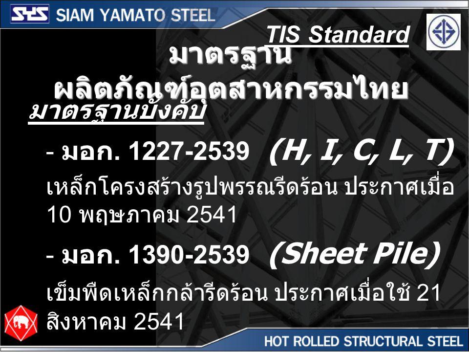 TIS Standard มาตรฐาน ผลิตภัณฑ์อุตสาหกรรมไทย มาตรฐานบังคับ - มอก. 1227-2539 (H, I, C, L, T) เหล็กโครงสร้างรูปพรรณรีดร้อน ประกาศเมื่อ 10 พฤษภาคม 2541 -