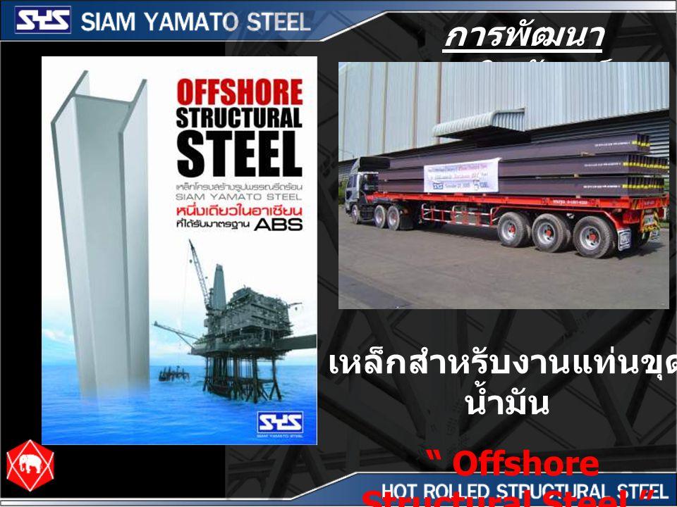 """การพัฒนา ผลิตภัณฑ์ เหล็กสำหรับงานแท่นขุด น้ำมัน """" Offshore Structural Steel """""""