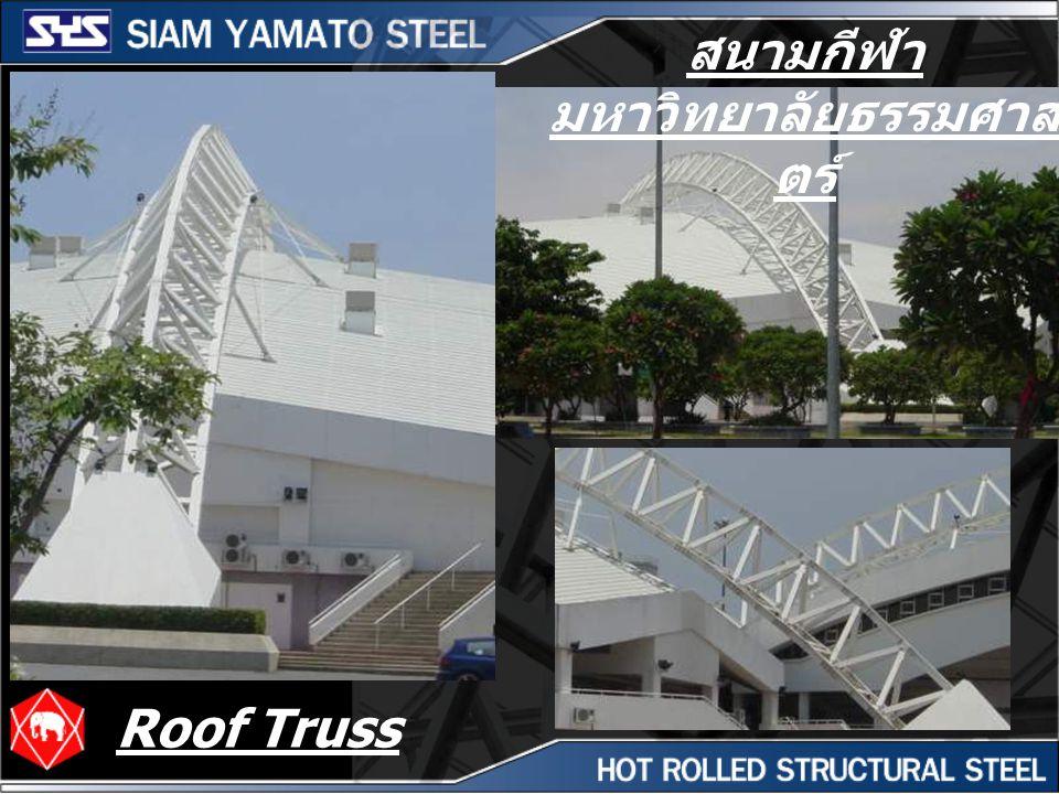 Roof Truss สนามกีฬา มหาวิทยาลัยธรรมศาส ตร์