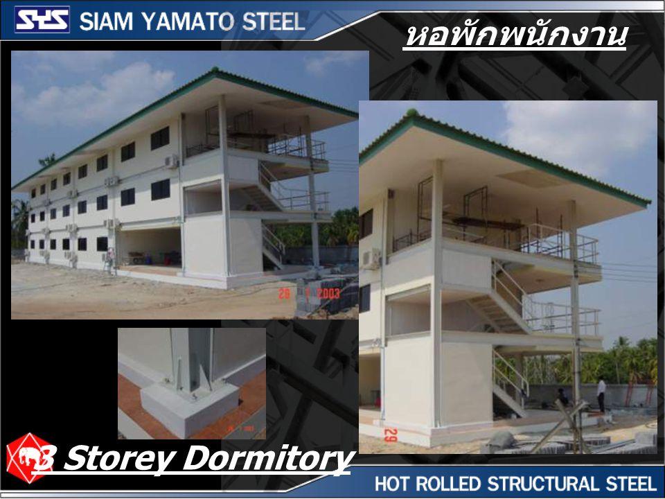 3 Storey Dormitory หอพักพนักงาน