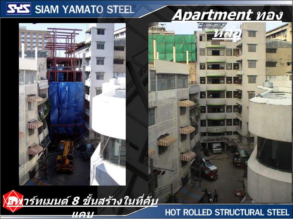 Apartment ทอง หล่อ อพาร์ทเมนต์ 8 ชั้นสร้างในที่คับ แคบ