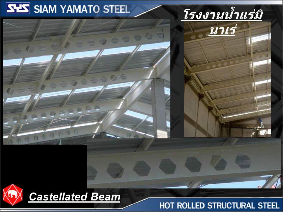 Castellated Beam โรงงานน้ำแร่มิ นาเร่