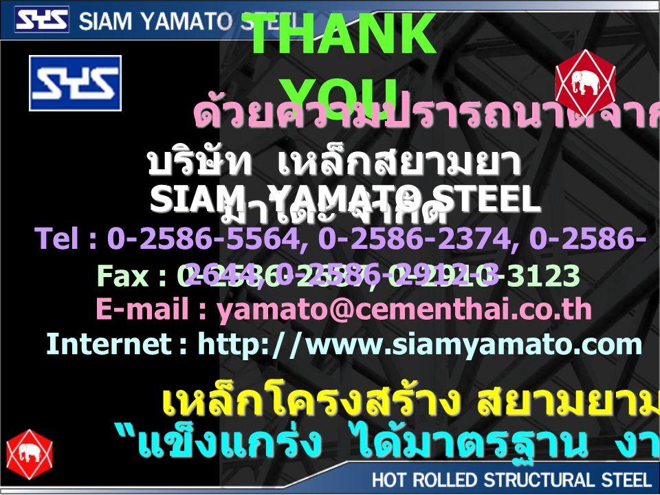 """"""" แข็งแกร่ง ได้มาตรฐาน งานเสร็จไว """" THANK YOU บริษัท เหล็กสยามยา มาโตะ จำกัด SIAM YAMATO STEEL Fax : 0-2586-2687, 0-2910-3123 E-mail : yamato@cementha"""