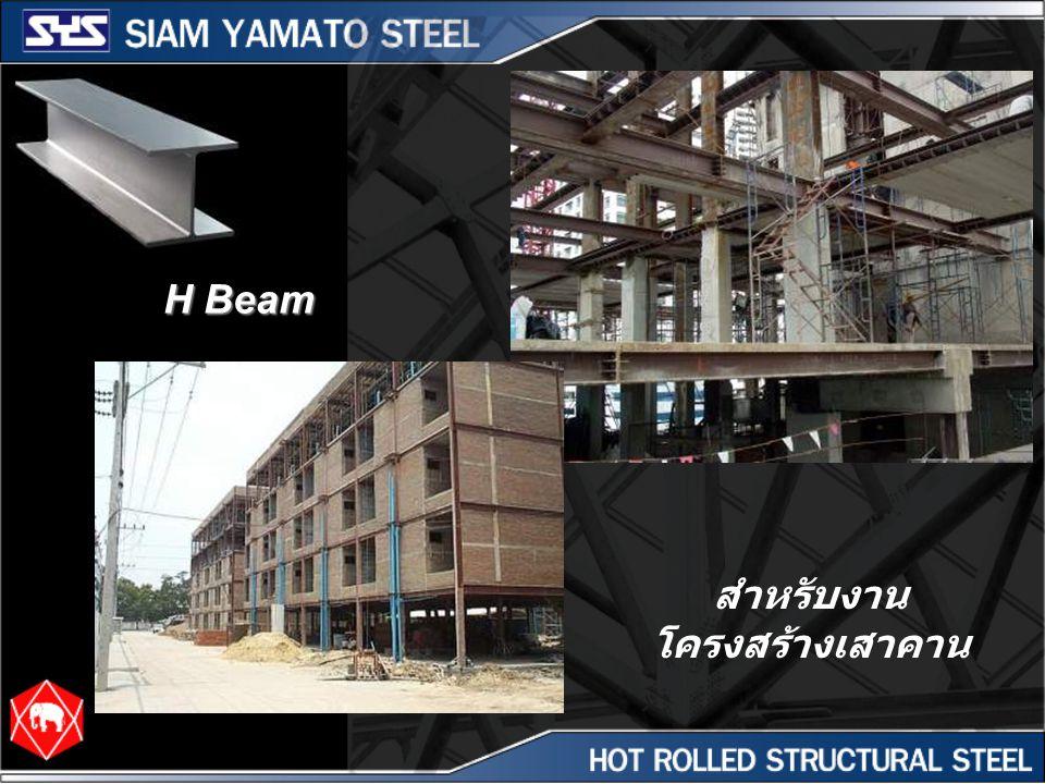 H Beam สำหรับงาน โครงสร้างเสาคาน