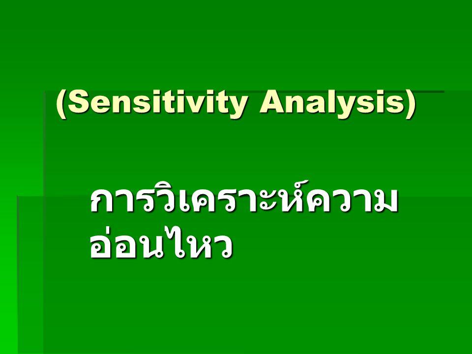 (Sensitivity Analysis) การวิเคราะห์ความ อ่อนไหว
