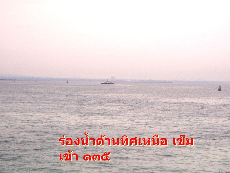 ข้อควรระมัดระวัง การนำเรือเข้า เทียบบริเวณท่าฯเข้าได้ทางด้านทิศเหนือ และทิศใต้ ซึ่งเรือสินค้าจะต้องเข้า ทางด้านทิศเหนือเพราะร่องน้ำจะลึก ขณะที่ทางด้านใต้ร่องน้ำจะตื้นกว่า โดย ทางด้านใต้ จะมีความลึกน้ำ ๔ – ๖ เมตร และเรือชุด PGM สามารถเข้า – ออก ทางด้านทิศใต้ได้