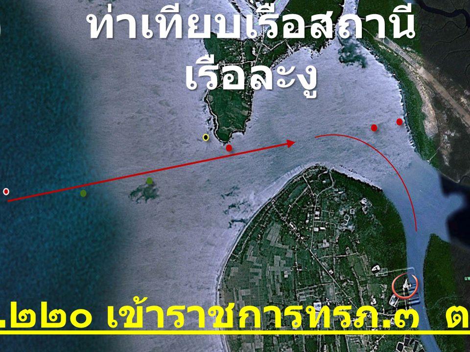 ท่าเทียบเรือสถานี เรือละงู เรือ ต. ๒๒๐ เข้าราชการทรภ. ๓ ต. ค. ๕๓