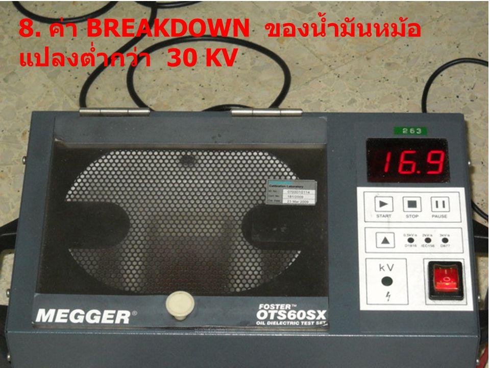 8. ค่า BREAKDOWN ของน้ำมันหม้อ แปลงต่ำกว่า 30 KV