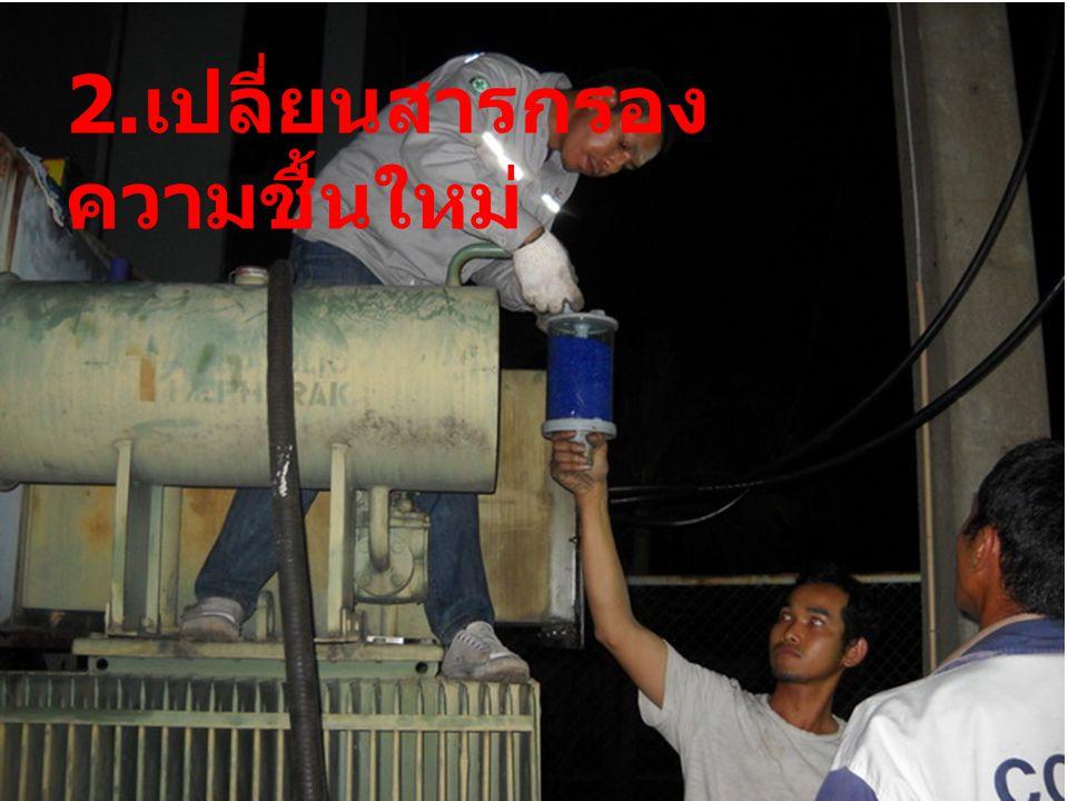 3. ซ่อมทำฉนวนของบัส บาร์