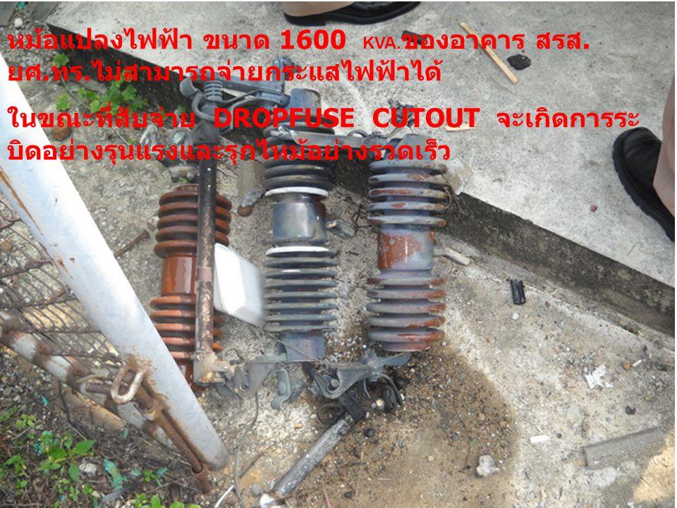 หม้อแปลงไฟฟ้า ขนาด 1600 KVA.ของอาคาร สรส. ยศ. ทร.