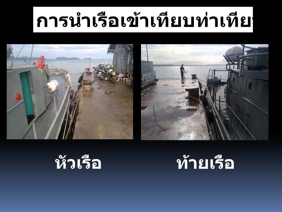หัวเรือ ท้ายเรือ การนำเรือเข้าเทียบท่าเทียบเรือ ฐตร. ทรภ. ๑