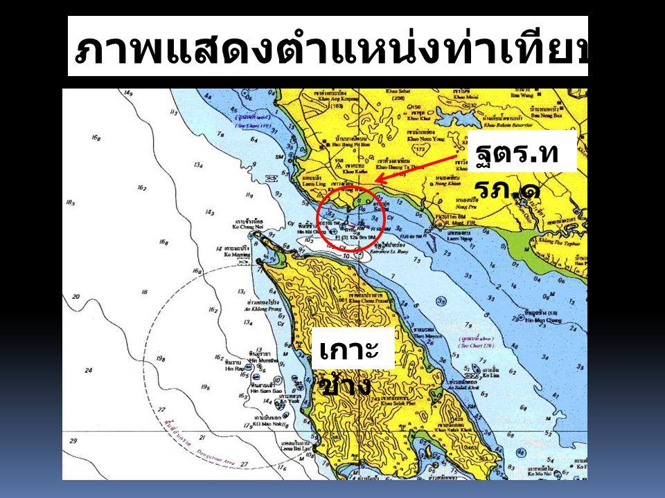 ภาพแสดงตำแหน่งท่าเทียบเรือ ฐตร. ทรภ. ๑ เกาะ ช้าง ฐตร. ท รภ. ๑