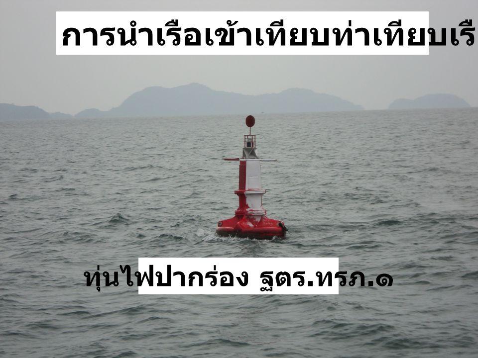 ทุ่นไฟปากร่อง ฐตร. ทรภ. ๑ การนำเรือเข้าเทียบท่าเทียบเรือ ฐตร. ทรภ. ๑