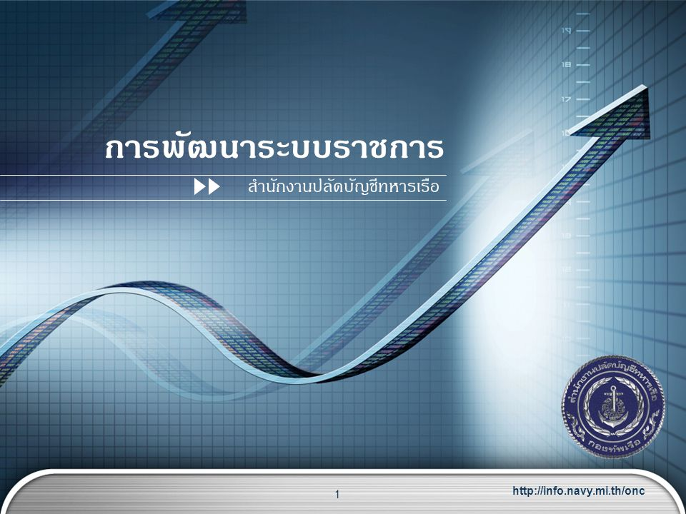 http://info.navy.mi.th/onc 1 การพัฒนาระบบราชการ สำนักงานปลัดบัญชีทหารเรือ