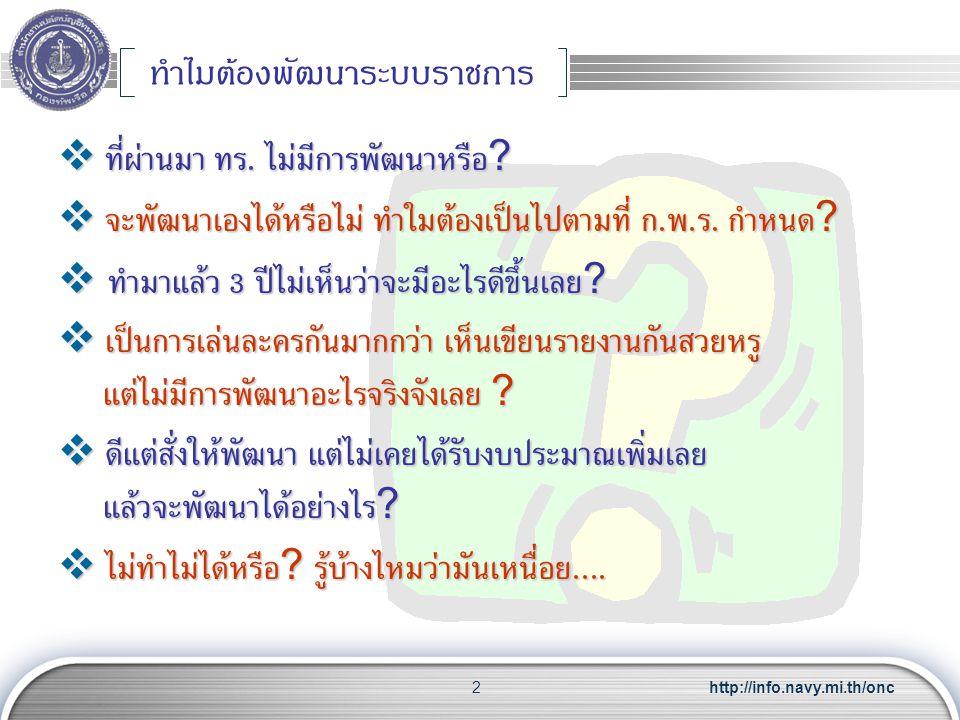 http://info.navy.mi.th/onc63 ชุด ค.