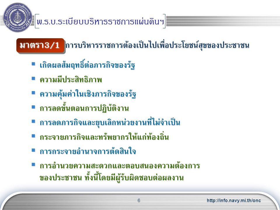 http://info.navy.mi.th/onc67 ชุด ค.