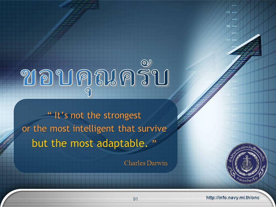 http://info.navy.mi.th/onc 91 It's not the strongest or the most intelligent that survive but the most adaptable.