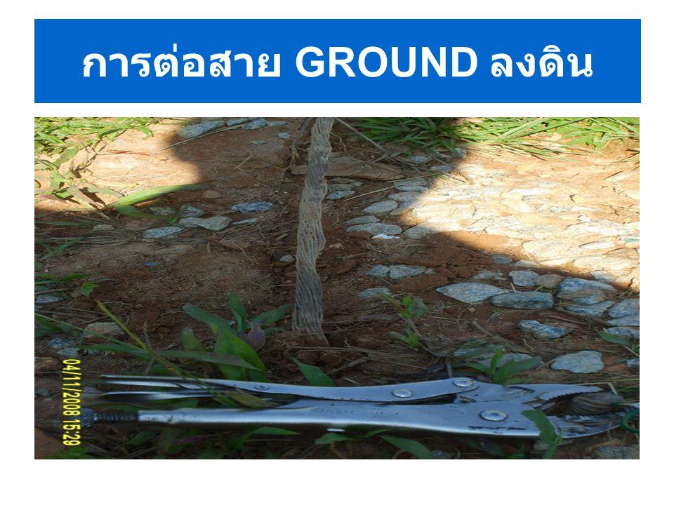 การต่อสาย GROUND ลงดิน