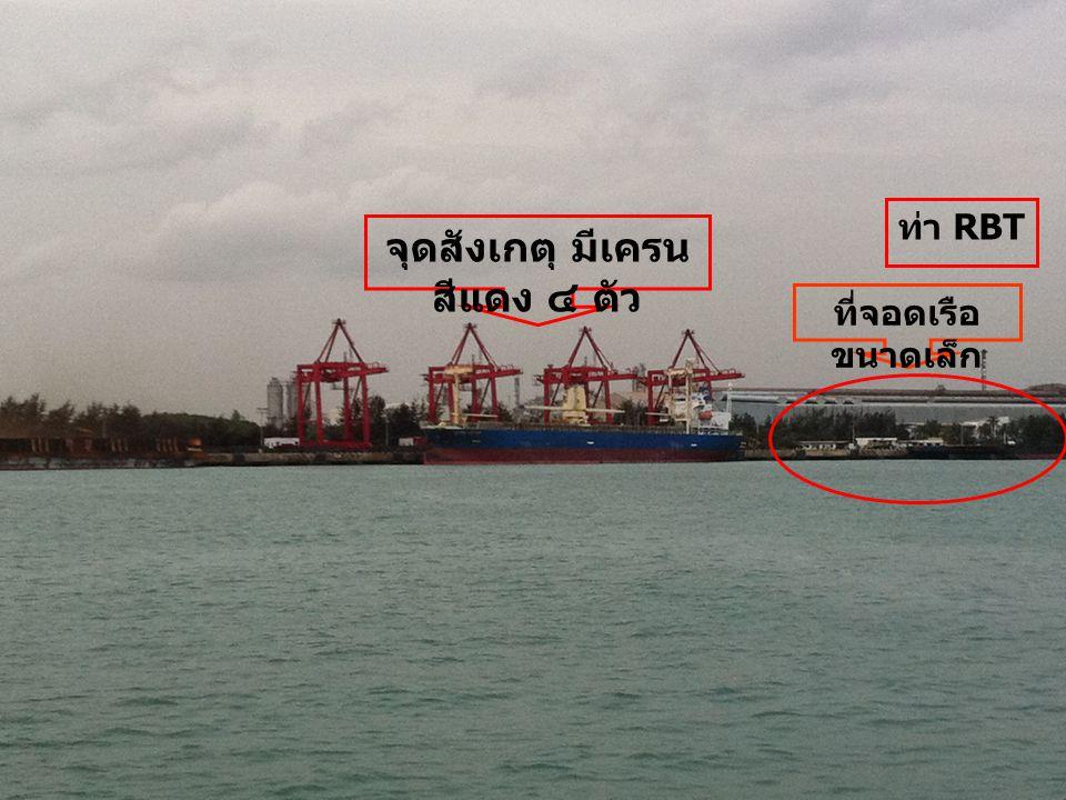 จุดสังเกตุ มีเครน สีแดง ๔ ตัว ที่จอดเรือ ขนาดเล็ก ท่า RBT