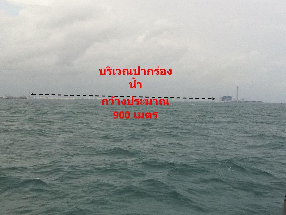 บริเวณปากร่อง น้ำ กว้างประมาณ 900 เมตร