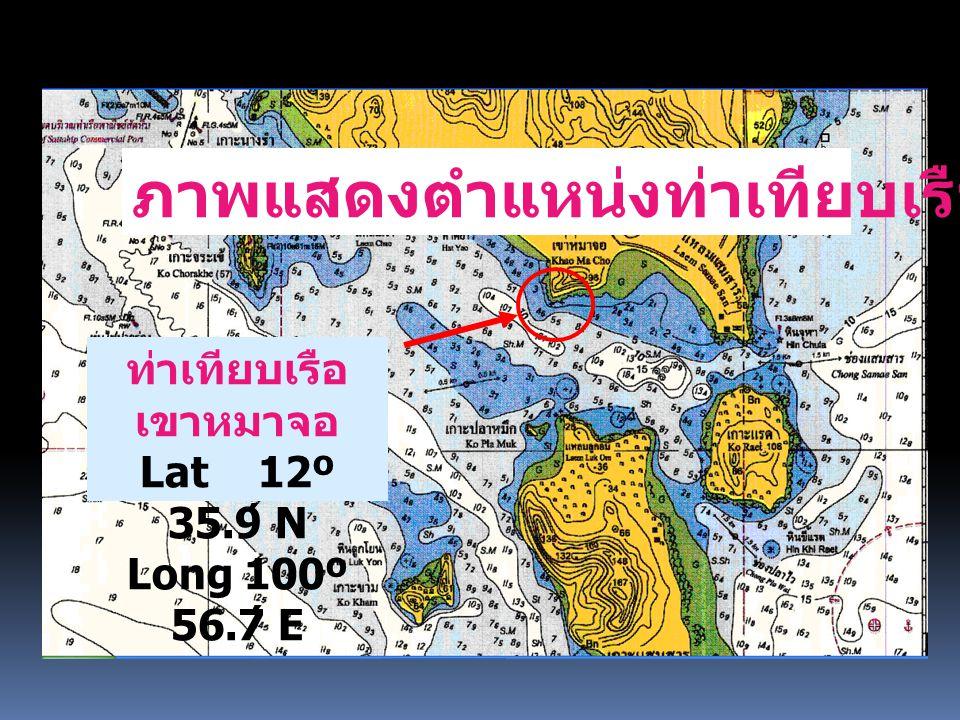 ท่าเทียบเรือ เขาหมาจอ Lat 12º 35.9́ N Long 100º 56.7́ E ภาพแสดงตำแหน่งท่าเทียบเรือ เขาหมาจอ