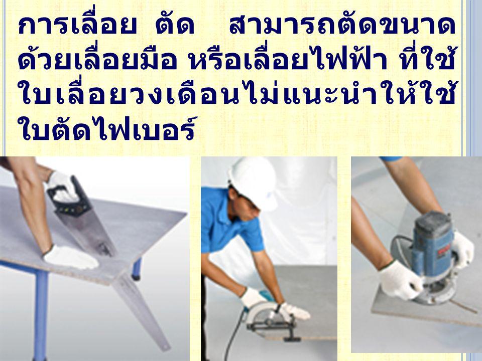 การเลื่อย ตัด สามารถตัดขนาด ด้วยเลื่อยมือ หรือเลื่อยไฟฟ้า ที่ใช้ ใบเลื่อยวงเดือนไม่แนะนำให้ใช้ ใบตัดไฟเบอร์