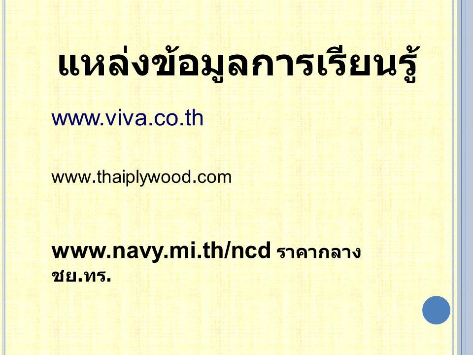 แหล่งข้อมูลการเรียนรู้ www.viva.co.th www.navy.mi.th/ncd ราคากลาง ชย. ทร. www.thaiplywood.com