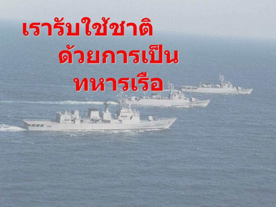 เรารับใช้ชาติ ด้วยการเป็น ทหารเรือ