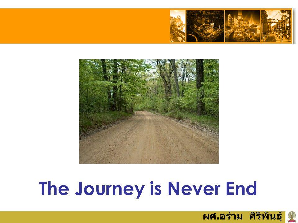 ผศ. อร่าม ศิริพันธุ์ The Journey is Never End