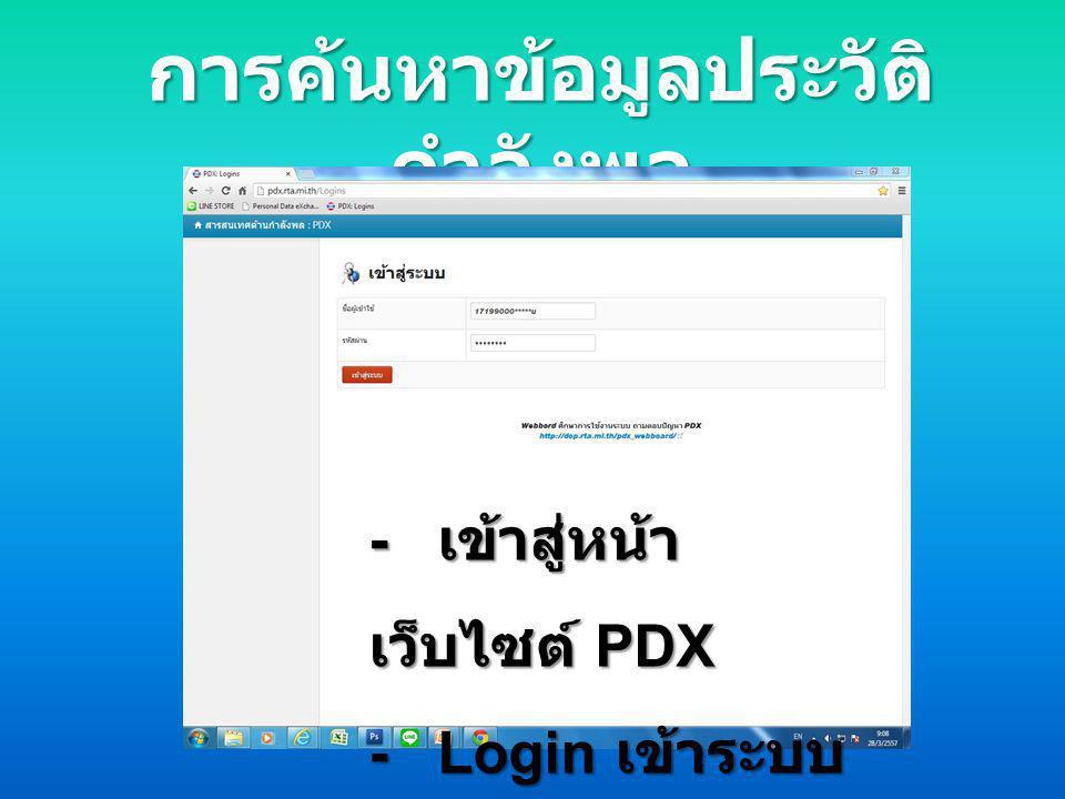 การค้นหาข้อมูลประวัติ กำลังพล - เข้าสู่หน้า เว็บไซต์ PDX - Login เข้าระบบ