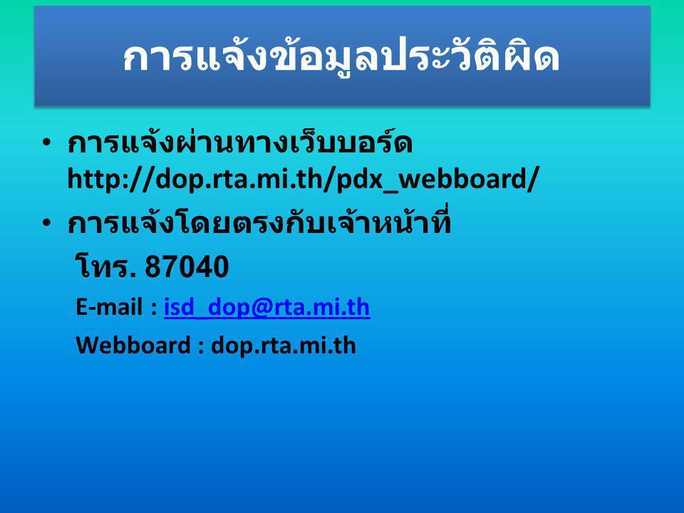 การแจ้งผ่านทางเว็บบอร์ด http://dop.rta.mi.th/pdx_webboard/ การแจ้งโดยตรงกับเจ้าหน้าที่ โทร. 87040 E-mail : isd_dop@rta.mi.thisd_dop@rta.mi.th Webboard