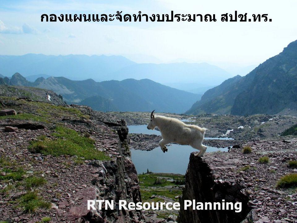 กองแผนและจัดทำงบประมาณ สปช.ทร. RTN Resource Planning
