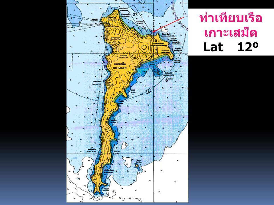 ท่าเทียบเรือ เกาะเสม็ด Lat 12º 34.52́ N Long 101º 27.72́ E