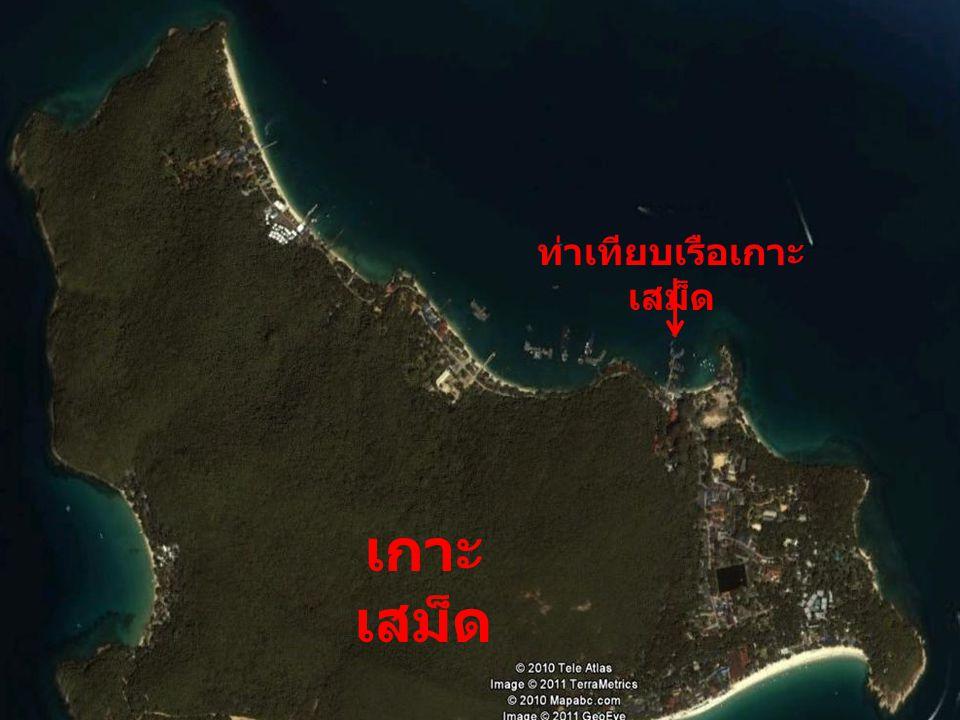 เกาะ เสม็ด ท่าเทียบเรือเกาะ เสม็ด