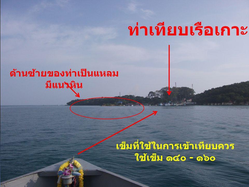 ท่าเทียบเรือเกาะเสม็ด เข็มที่ใช้ในการเข้าเทียบควร ใช้เข็ม ๑๔๐ - ๑๖๐ ด้านซ้ายของท่าเป็นแหลม มีแนวหิน