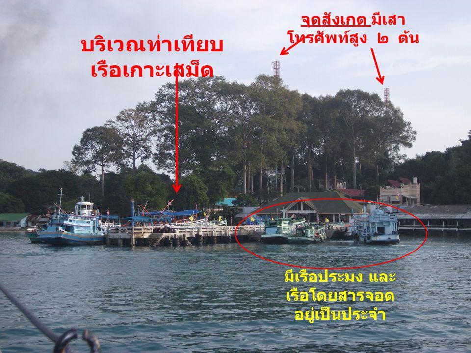 บริเวณท่าเทียบ เรือเกาะเสม็ด จุดสังเกต มีเสา โทรศัพท์สูง ๒ ต้น มีเรือประมง และ เรือโดยสารจอด อยู่เป็นประจำ